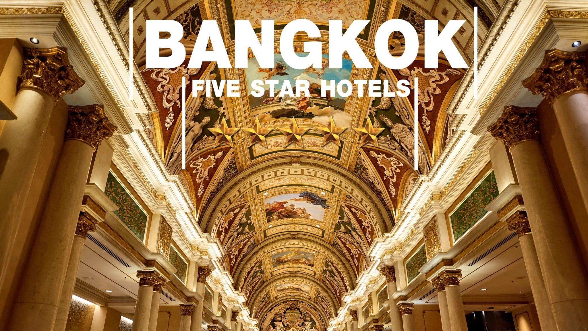 โรงแรม 5 ดาว
