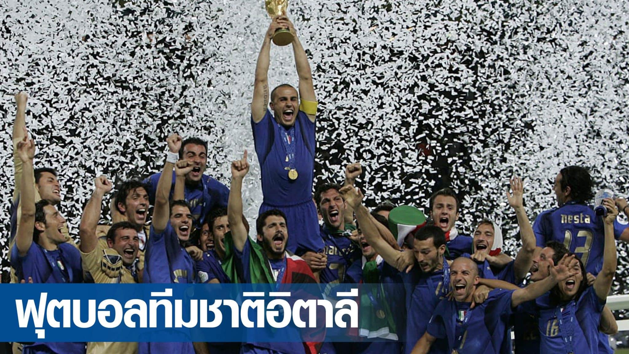 ฟุตบอลทีมชาติอิตาลี