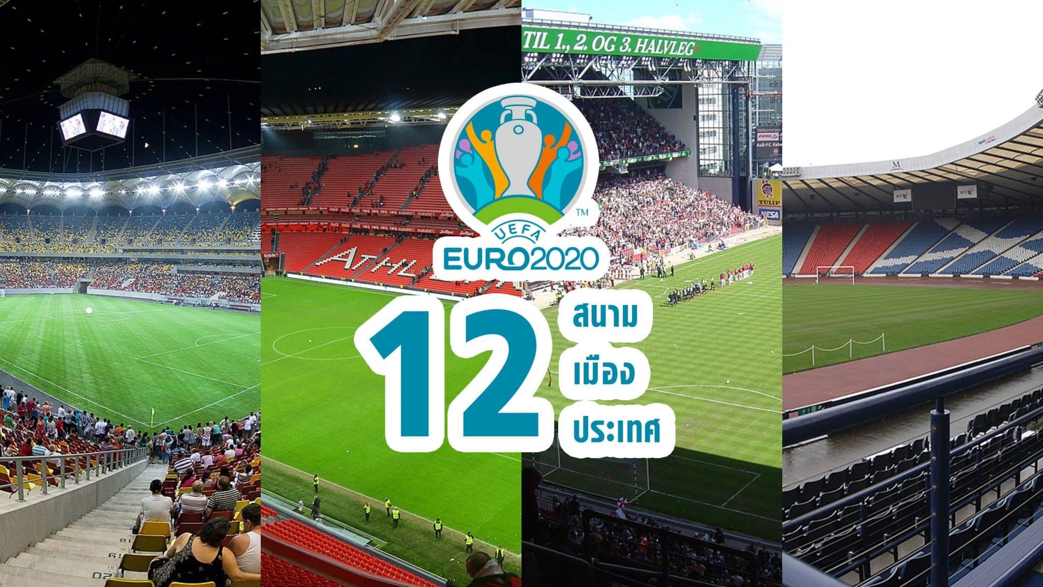 สนามฟุตบอลยูโร 2020 เผย 12 สนามฟุตบอลยูโร ที่จัดขึ้นใน 12 เมือง 12 ประเทศ