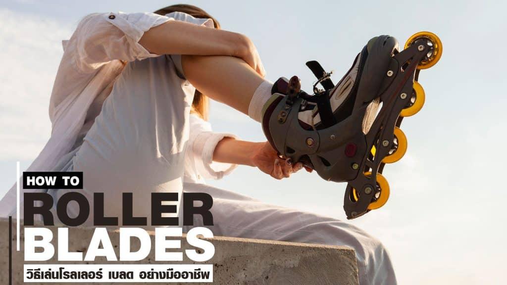 วิธีเล่น Roller Blades