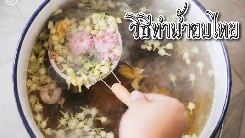 วิธีทำน้ำอบไทย