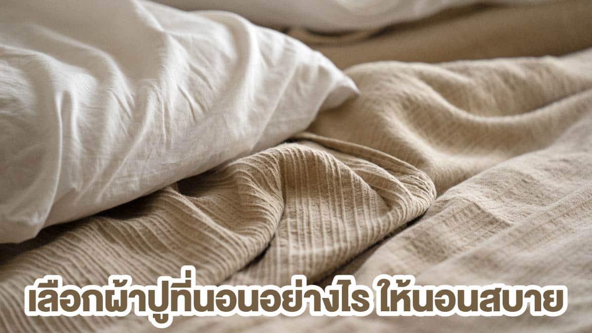เลือกผ้าปูที่นอนแบบไหนดี