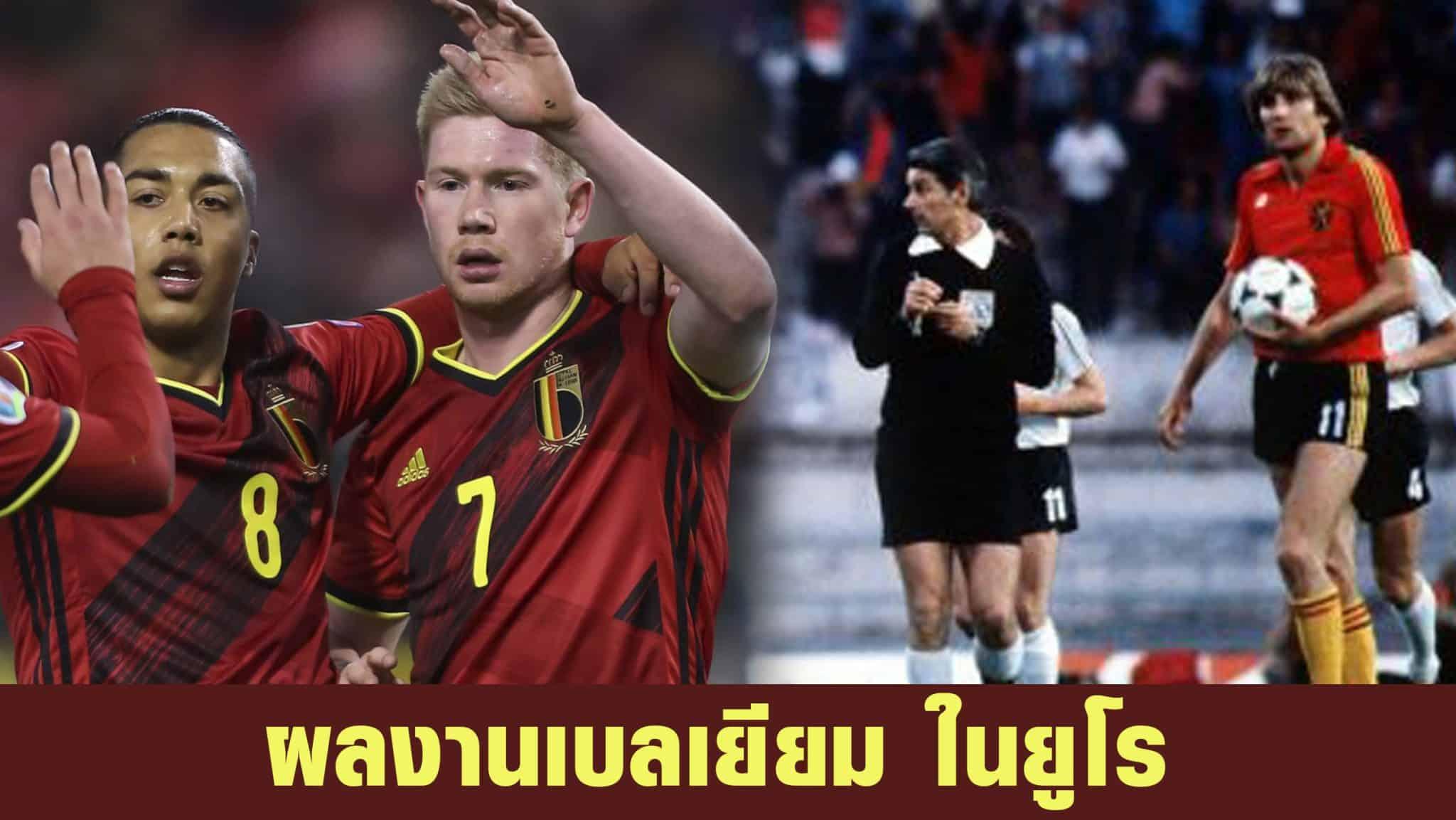 ฟุตบอลทีมชาติเบลเยียม
