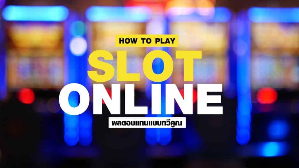 วิธีเล่นสล็อตออนไลน์