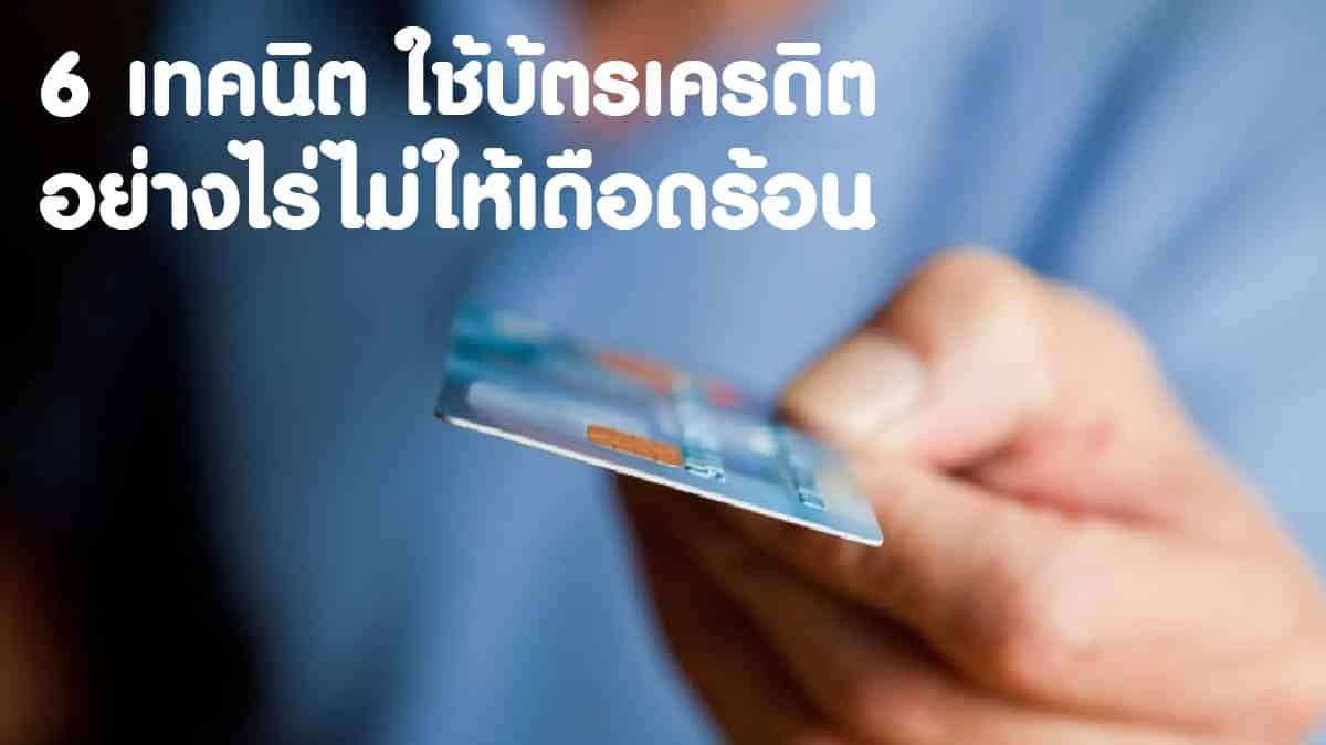 วิธีใช้บัตรเครดิต