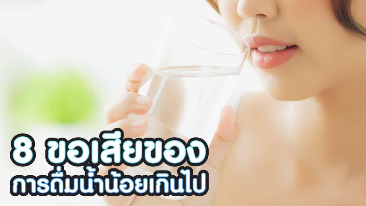 ข้อเสียของการดื่มน้ำน้อย