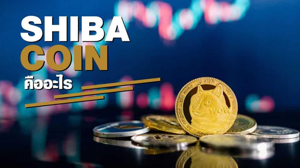 Shiba Coin คืออะไร