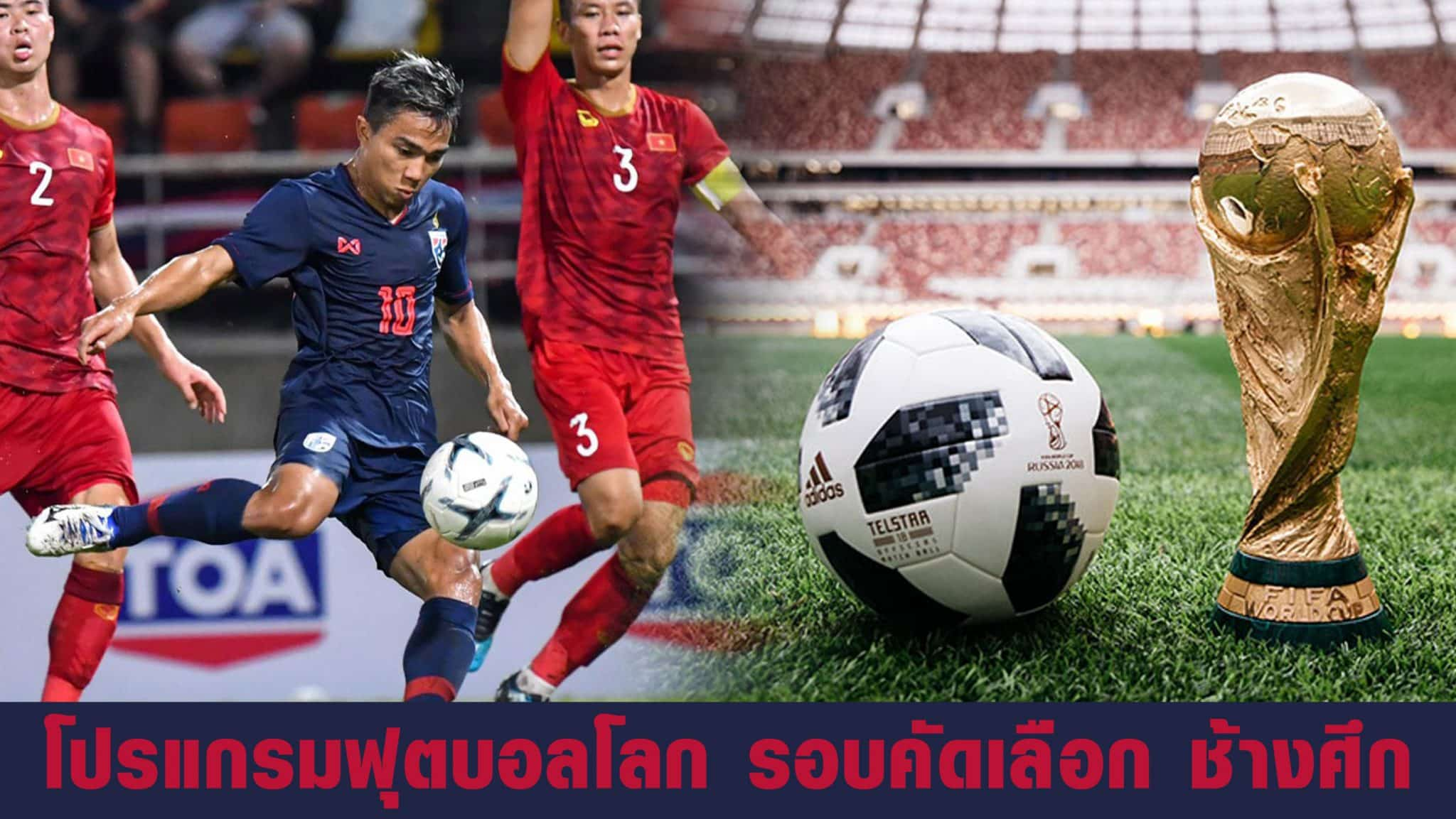 ตารางบอลโลก 2022