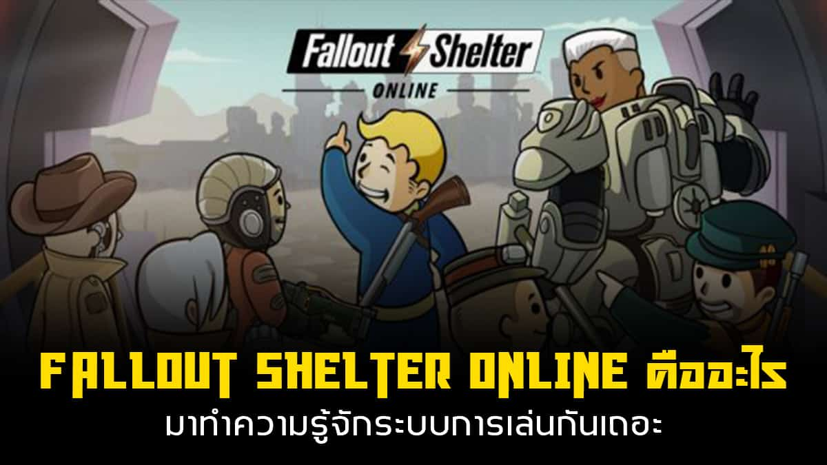 Fallout Shelter Online คืออะไร