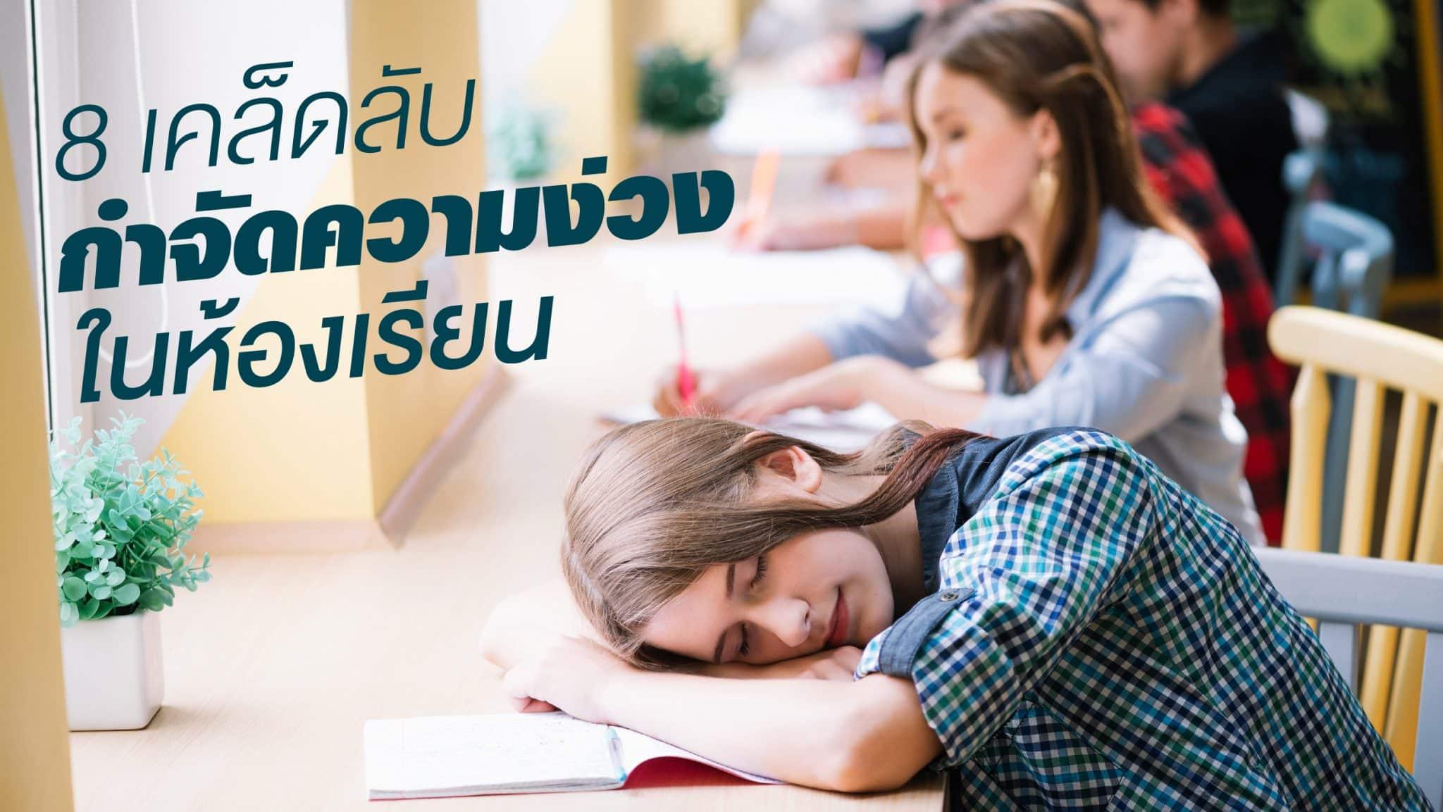 วิธีแก้ง่วงตอนเรียน
