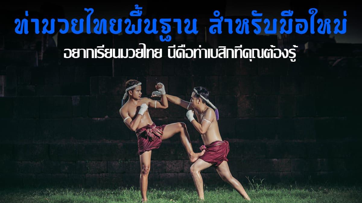 ท่ามวยไทยพื้นฐาน