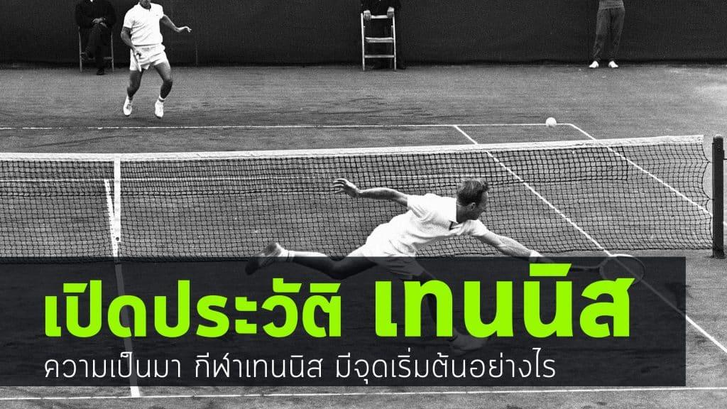 เปิด ประวัติเทนนิส ความเป็นมา : กีฬาเทนนิส มีจุดเริ่มต้นอย่างไร