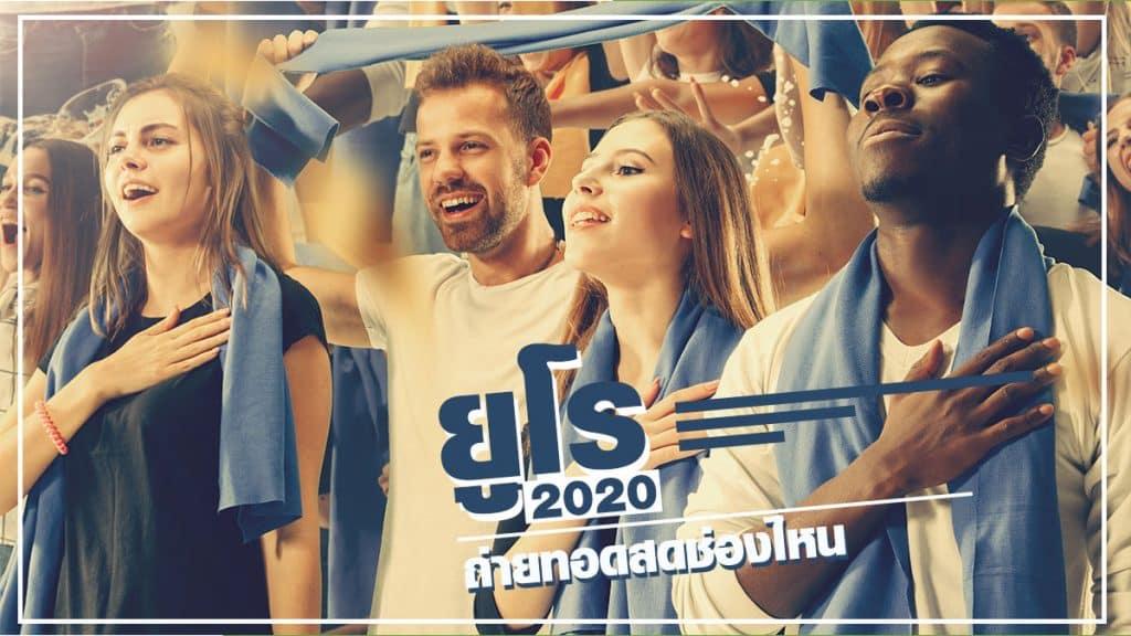 ยูโร 2020 ถ่ายทอดสด