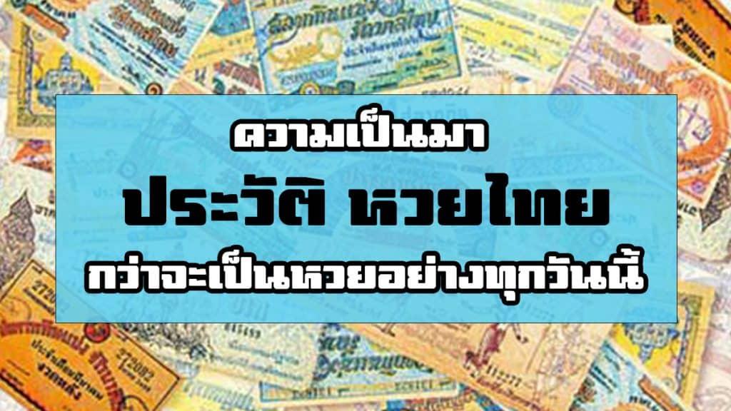 ประวัติ หวยไทย