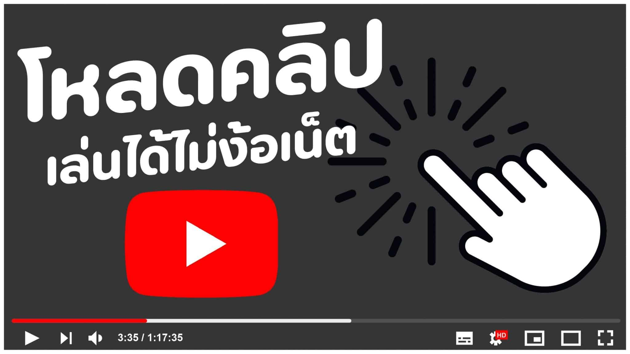 วิธีดาวน์โหลด youtube