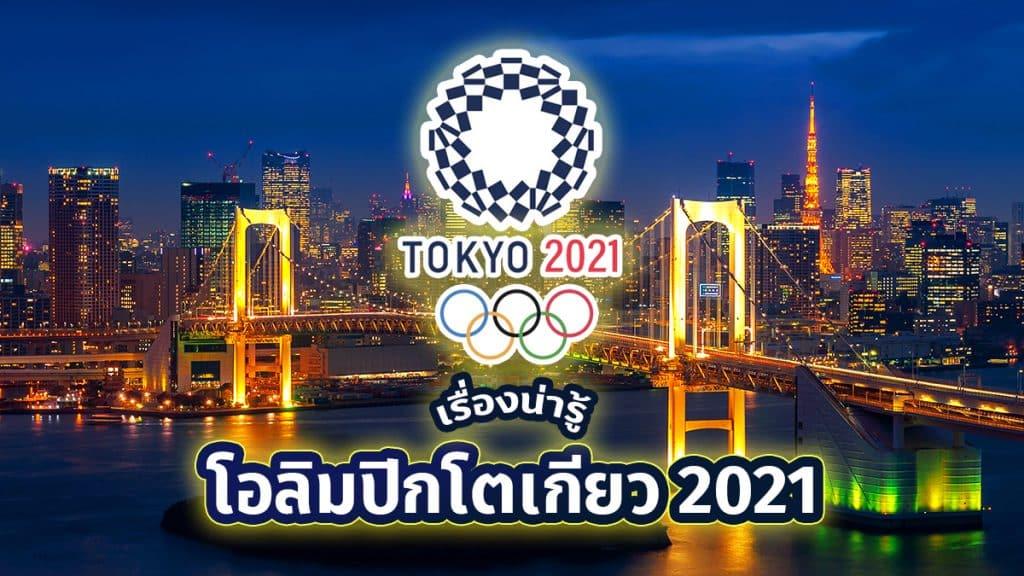 โอลิมปิกโตเกียว 2021