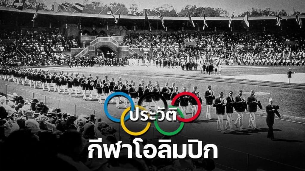 ประวัติกีฬาโอลิมปิก
