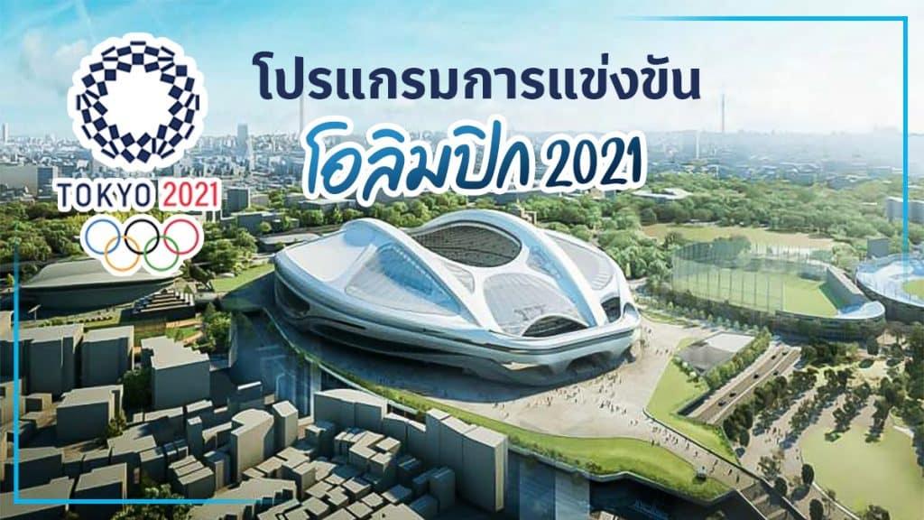 โปรแกรมการแข่งขันโอลิมปิก 2021