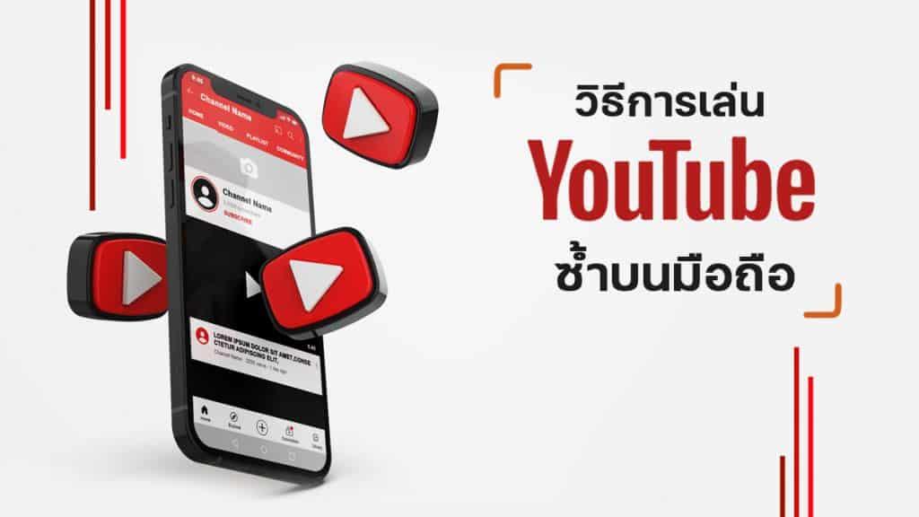 วิธีเล่น youtube ซ้ำ