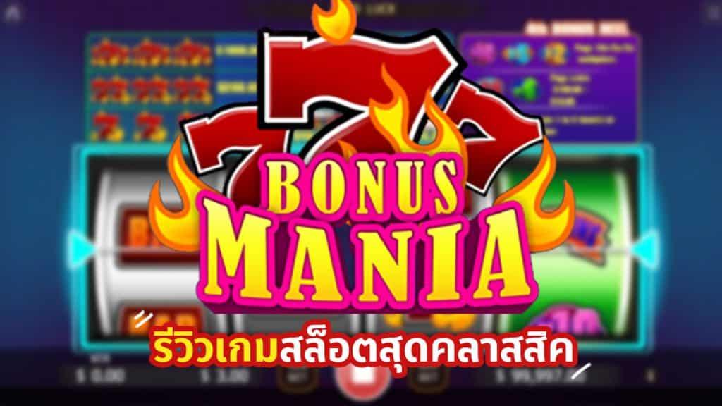 Bonus Mania สล็อต